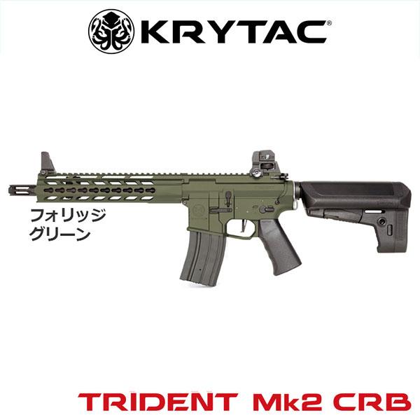 【30日保証付き】KRYTAC クライタック トライデント Mk2 CRB FG FET搭載 電動ガン 4571443139429 エアガン エアーガン サバゲー サバイバルゲーム 最強の剛性 trident laylax ライラクス 18歳以上 0516gn