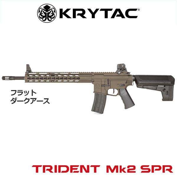 【30日保証付き】KRYTAC クライタック トライデント Mk2 SPR FDE 完成品 FET搭載 電動ガン 4571443139443 最強の剛性 trident laylax ライラクス フラット ダークアース 18歳以上 0511gn