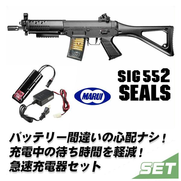 18歳以上用 電動ガン 東京マルイ SIG552 SEALs 急速充電器セット 4952839170767 エアガン エアーガン 日本製 コスプレにも