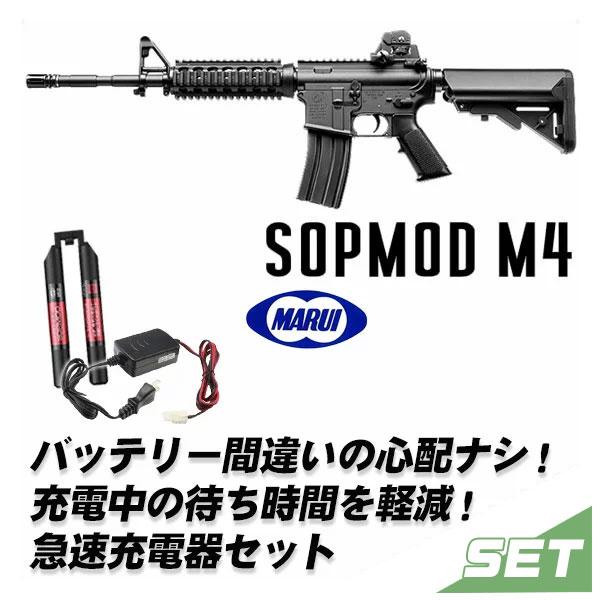 18歳以上用 電動ガン 次世代電動ガン 急速充電器フルセット 東京マルイ SOPMOD M4 4952839176035 エアガン・エアーガン ソップモッドM4 日本製 コスプレにも 0818gn