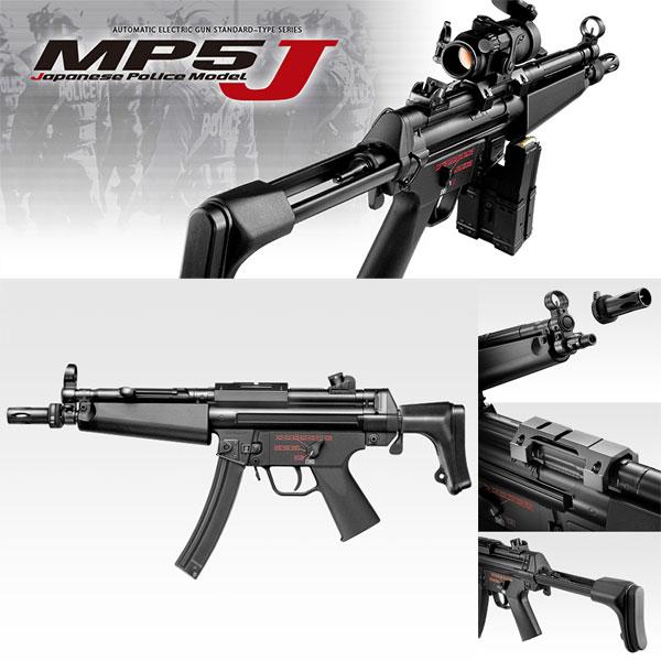 18歳以上用 電動ガン 東京マルイ MP5 J MP5-J 本体のみ 4952839170781 エアガン エアーガン 日本製コスプレにも 0331gn