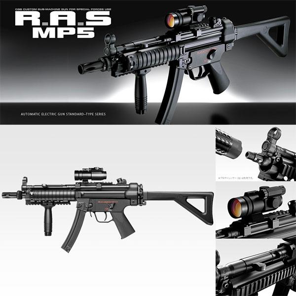 18歳以上用 電動ガン 東京マルイ MP5 RAS 本体のみ 4952839170712 エアガン エアーガン 日本製 コスプレにも 0314gn