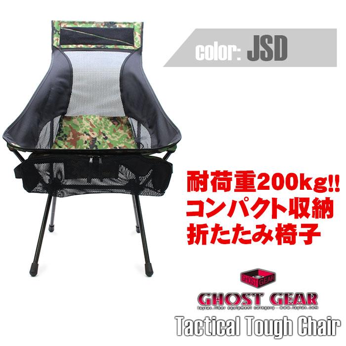 ゴーストギア(GHOST GEAR) タクティカルタフチェア 自衛隊迷彩(JSD) 耐荷重200kgのタフなコンパクト収納折たたみ椅子。サバゲーフィールド、キャンプや野外フェス、グランピングに! イス 椅子 いす アウトドア ライラクス LAYLAX 4571443144188 0520an