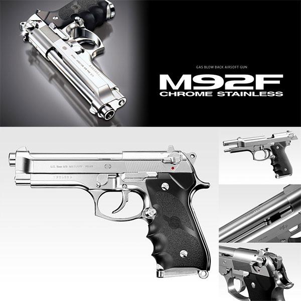 東京マルイ M92F クロームステンレス 本体のみ 4952839142122 ガスブローバック エアガン エアーガン 18歳以上