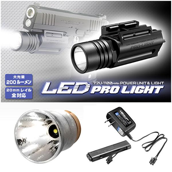 東京マルイ LED プロライト PRO LIGHT 4952839175762 光学機器 エアガン エアーガン ハンドガン 電動ガン対応 1016gn