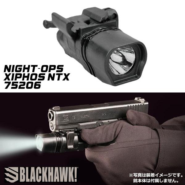 ブラックホーク ウエポンライト 75206 NIGHT-OPS XIPHOS(サイフォス) NTX BK BLACKHAWK! 実物 タクティカルライト フラッシュライト エアガン エアーガン ハンドガン ドレスアップ サバイバルゲーム サバゲー 夜戦 ev-432551 0218pn
