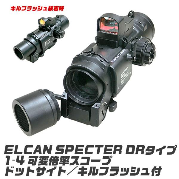 ELCAN SPECTER DRタイプ DOCTORタイプドットサイト・キルフラッシュ付 ブラック(BK) 1倍/4倍 可変倍率スコープ 海外製レプリカ 光学機器 エルカン スペクター エアガン エアーガン サバゲー サバイバルゲーム ev-454379 0413pn