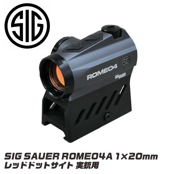SIG SAUER ROMEO4A 1×20mm レッドドットサイト 実物光学機器 実銃用 次世代電動ガンやガスブローバックライフルにもおすすめ MCX MPX ダットサイト シグザウエル ロメオ ロミオ エアガン エアーガン サバゲー サバイバルゲーム ev-462060 0609pn