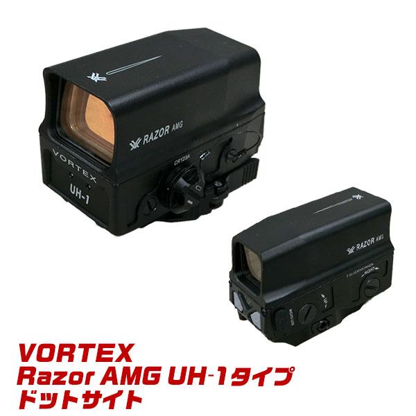 VORTEX Razor AMG UH-1タイプ ドットサイト 海外製レプリカ ボルテックス ダットサイト 光学機器 オプティカルサイト 照準器 エアガン エアーガン サバゲー サバイバルゲーム ev-463289 0627pn