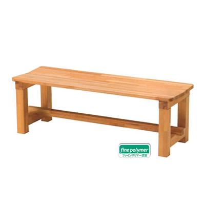 木製耐水ベンチ【ファインポリマー塗装】露天風呂/アウトドア/プールに