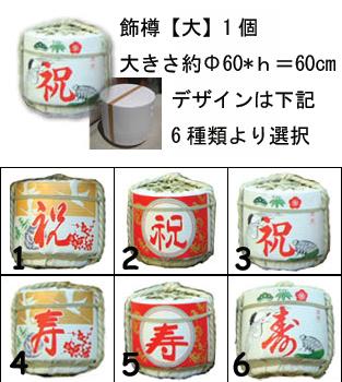 ディスプレイ 酒樽【大】4斗サイズ【お酒は入れられません】