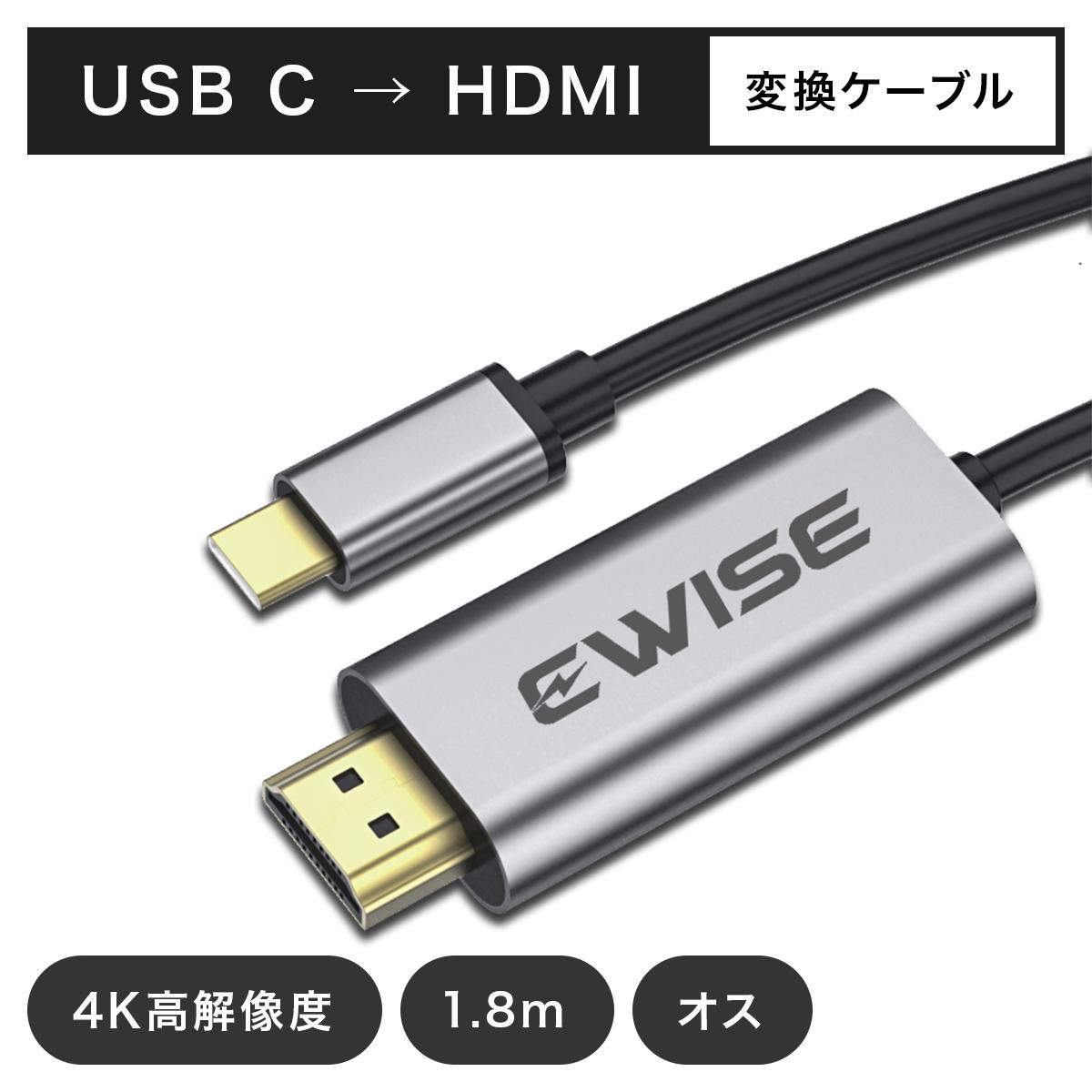 メール便送料無料 type c 新色 アダプターケーブル macbook pro air iMac Chromebook Pixel Galaxy 対応 スーパーSALE期間中30%OFF更にP20倍 2020 4K30hz高解像度 HDMI変換ケーブル Ewise HDMIケーブル ケーブル スマホ 変換アダプター アダプター 変換 アダプタ タイプc Type-C iMa 変換ケーブル オス HDMI to 1.8m USB typec