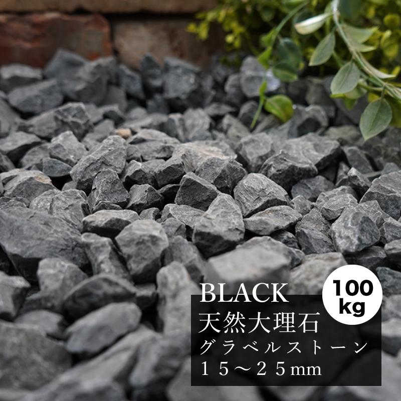 ロックガーデンに最適な、自然のままの風合いを楽しめる砕石 大理石 砂利 グラーヴァシリーズ グラベルストーン 100kg ラフ ブラック 15-25mm / 20kg×5袋 ガーデンロック ドライガーデン エクステリア 外構 おしゃれ ロックガーデン 庭 天然石 花壇 ガーデニング