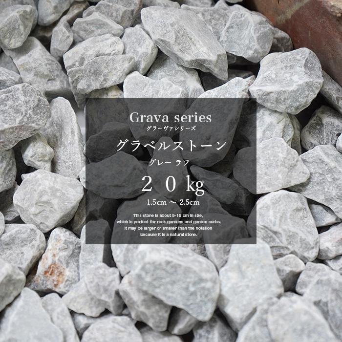 ロックガーデンに最適な 自然のままの風合いを楽しめる砕石 グラーヴァシリーズ 大理石 砂利 石 砕石 岩 クラッシュストーン ロックガーデン 庭石 エクステリア ガーデニング 花壇 灰色 20kg 15mm-25mm ランキング総合1位 グレー グラベルストーン 天然石 おしゃれ 激安セール ラフ 庭 外構 置くだけ