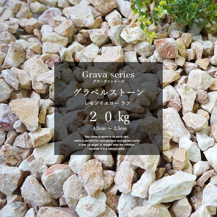 ロックガーデンに最適な 自然のままの風合いを楽しめる砕石 グラーヴァシリーズ 大理石 砂利 石 砕石 岩 クラッシュストーン ロックガーデン 庭石 エクステリア ガーデニング 置くだけ 天然石 15mm-25mm ラフ 黄色 外構 グラベルストーン 20kg レモンイエロー おしゃれ 花壇 初売り 庭 評価
