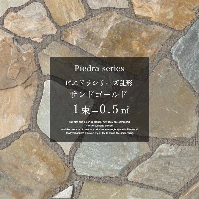 送料無料 明るい茶系の乱形石材お庭の敷石などガーデニングDIYに お得クーポン発行中 玄関 アプローチやテラスに 天然石のナチュラルな雰囲気が空間を上質に演出します 乱形石 天然石 石材 サンドゴールド ピエドラシリーズ 高品質 1束=0.5平米 アプローチ