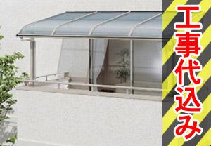 テラス屋根 YKKap 【ヴェクターR テラス屋根 2階用幅1m85cm×奥行87cm×柱の高さ2m51cm】