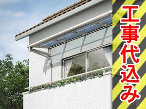テラス屋根 YKKap 【ヴェクターF テラス屋根 柱無し幅98cm×奥行57cm】