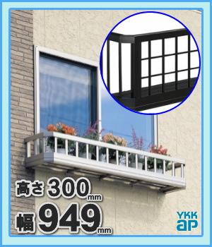 フラワーボックス 窓まわり YKKap 【フラワーボックス3FB-03井桁格子 H300mm×D375mm×W949mm】 飾り 壁飾り 外構 ガーデニング エクステリア