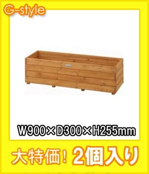 プランター タカショー 【ウッドデコプランター 900 WOP-S90】 プランター ガーデニング 花壇 園芸