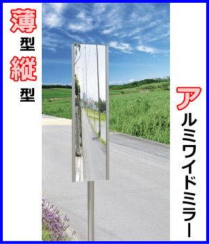 カーブミラー 鏡 【フラップミラー(長さ調整機能付)】 車庫まわり 駐車場 鏡 ミラー