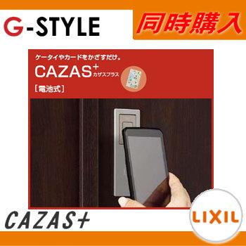 形材門扉 LIXIL リクシル TOEX 電気錠付ジオーナ門扉【オプション CAZAS+使用】※本体と同時購入のみ。この商品の単体購入はできません。 エントリーシステム