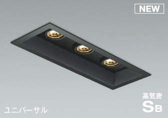 コイズミ照明 KOIZUMI 【ダウンライトAD1147B27 マットブラック塗装調光タイプ 電球色LED一体型 ユニバーサルタイプ60W×3灯相当】 埋込穴□75×225mm