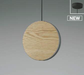 コイズミ照明 KOIZUMI 【ペンダントライトAP50666 電球色フランジタイプ 幅-φ220オーク突板・マット仕上 ミディアムグレー・マット塗装仕上 白熱球60W相当】 新しいスタイルのペンダント照明。