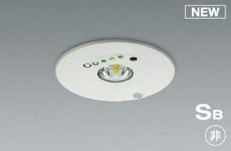 コイズミ照明 KOIZUMI 【埋込型 非常用照明器具AR50622 SB形 LED一体型 非常用ハロゲン13W相当】 埋込穴φ100