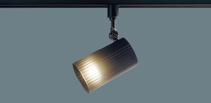 照明 おしゃれパナソニック Panasonic 【スポットライトLGB59251K スモーク・一部つや消しダクトレール用 電球色拡散タイプ 調光不可 40形電球1灯器具相当】