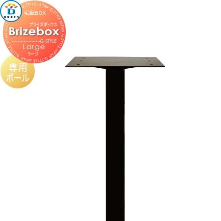 ■BOWCS ボウクス Brizebox ブライズボックス オプション【ラージ専用 スタンドポール】