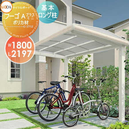 サイクルポート リクシル LIXIL 【フーゴAプラスミニ 基本 18-22型 ロング柱(H25)】ポリカーボネート屋根材使用 自転車 置場 バイク置き場