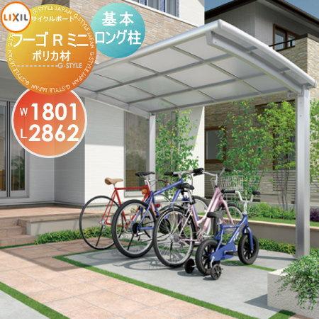 サイクルポート リクシル LIXIL 【フーゴRミニ 基本 18-29型 ロング柱(H25)】ポリカーボネート屋根材使用 自転車 置場 バイク置き場