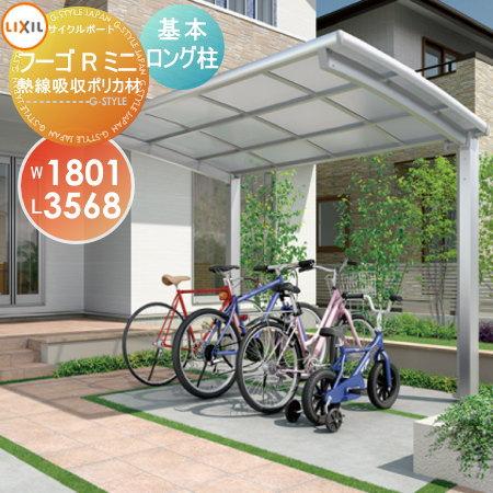 サイクルポート リクシル LIXIL 【フーゴRミニ 基本 18-36型 ロング柱(H25)】熱線吸収ポリカーボネート屋根材使用 自転車 置場 バイク置き場