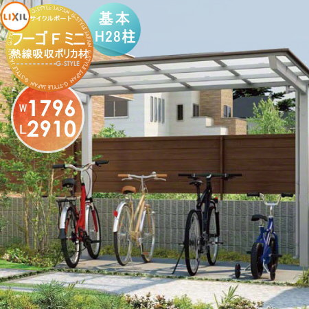 サイクルポート リクシル LIXIL 【フーゴFミニ 基本 18-29型 H28柱】熱線吸収ポリカーボネート屋根材使用 自転車 置場 バイク置き場