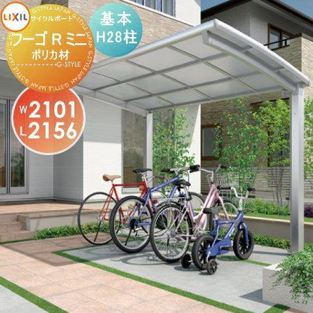 サイクルポート リクシル LIXIL 【フーゴRミニ 基本 21-22型 H28柱】ポリカーボネート屋根材使用 自転車 置場 バイク置き場