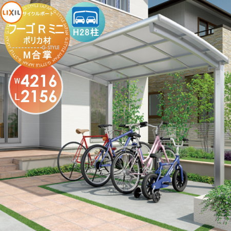 サイクルポート リクシル LIXIL 【フーゴRミニ M合掌 21-21-22型 H28柱】ポリカーボネート屋根材使用 自転車 置場 バイク置き場