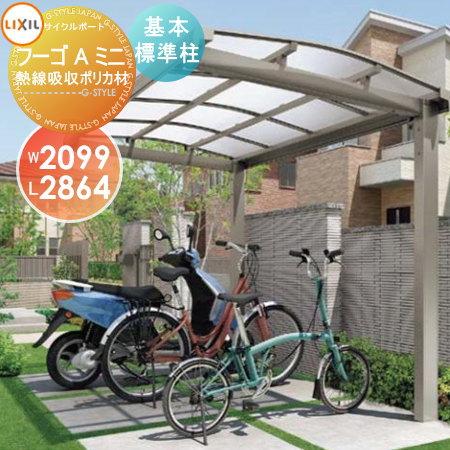 サイクルポート リクシル LIXIL 【フーゴAミニ 基本 21-29型 標準柱(H19)】熱線吸収ポリカーボネート屋根材使用 自転車 置場 バイク置き場
