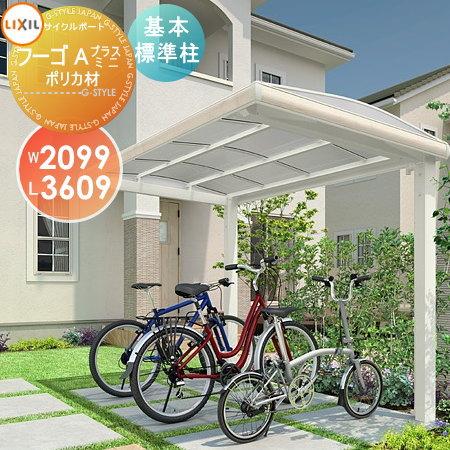 サイクルポート リクシル LIXIL 【フーゴAプラスミニ 基本 21-36型 標準柱(H19)】ポリカーボネート屋根材使用 自転車 置場 バイク置き場