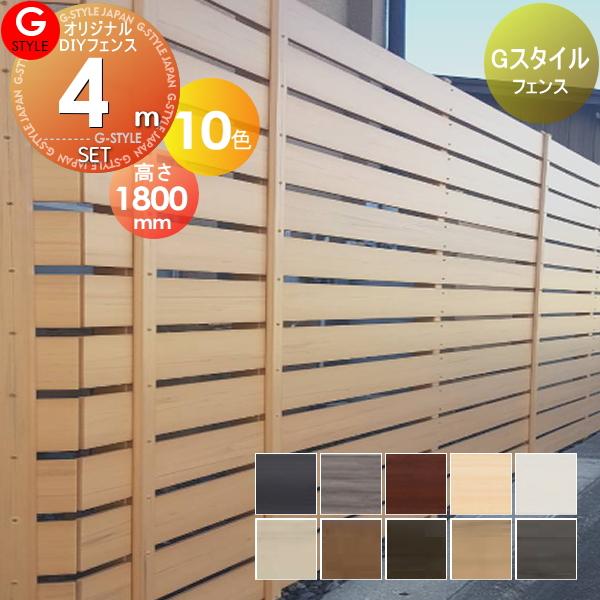 【目隠しフェンス】【オリジナルDIYフェンス】 Gスタイルフェンス【約4M(2スパン分)H1800mm×L3990mm用 組立て部材セット】 【人工ウッド 人工木材 樹脂製 フェンス横張り 樹脂製フェンス板材】