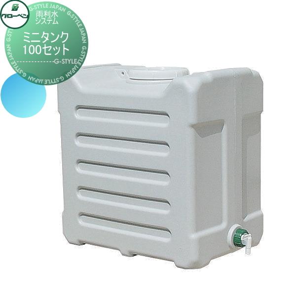ウォーターガーデン 水溜め 環境 送料無料 節水 雨利水システムシリーズ 水不足対策 雨水タンク 水やり ミニタンク100セット エコ 補助金 グローベン
