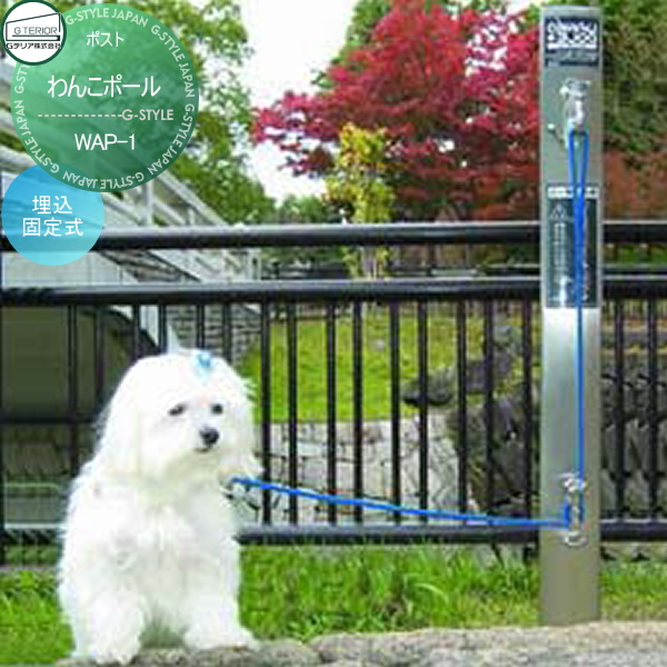ペット用品 リードフック 【わんこポール WAP-1 埋込固定式】 ペット用品 ポール リードフック 犬 ワンコ 送料無料