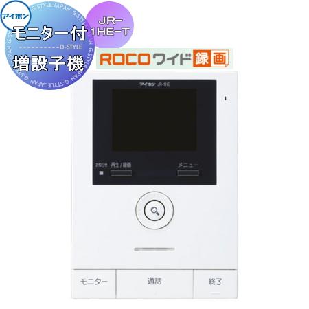 インターホン ドアホンアイホン JR-1HE-Tモニター付増設子機ROCOワイド録画 テレビドアホンAC電源直結式 録画機能