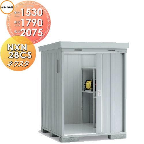 ・物置 収納 イナバ ネクスタ 間口1530×奥行1790×高さ2075mm スタンダード 一般型・多雪地型 NXN-28CS 収納庫 屋外 中・大型物置 倉庫 送料無料