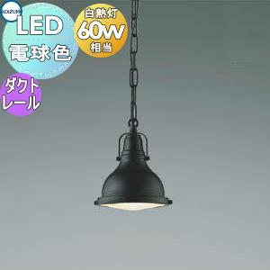 照明 おしゃれコイズミ照明 送料込 KOIZUMI セールSALE%OFF ペンダントライト ビンテージ白熱球60W相当 ダクトレール用 黒色塗装電球色 AP45540L