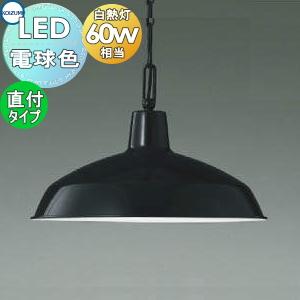 照明 おしゃれコイズミ照明 KOIZUMI 【ペンダントライト AP47850L フランジタイプ】 黒色塗装電球色 ビンテージ白熱球60W相当