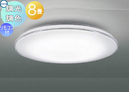 コイズミ照明 KOIZUMI 【シーリングライトAH48928L アクリル・乳白色調光・調色タイプ・~ 8畳】 ※専用リモコン付天井照明 おしゃれ ライト