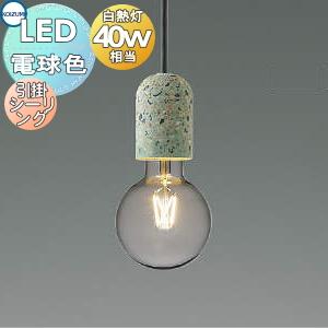 照明 好評受付中 卸直営 おしゃれ コイズミ照明 KOIZUMI ペンダントライトAP51301 引掛シーリングタイプ ラフでポップな北欧カジュアル空間を彩ります フィラメントランプ白熱球40W相当 グリーン模様入り LED電球色 セメントテラゾー材