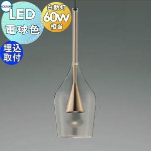 照明 おしゃれコイズミ照明 KOIZUMI 【ペンダントライト AP45321L 埋込取付タイプ】 コッパー色メッキ電球色 ワイングラスデザイン ガラス白熱球60W相当