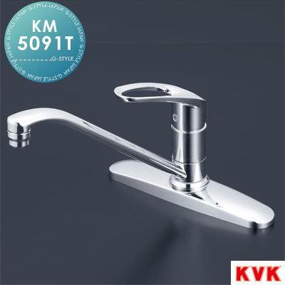 住宅設備 建材 水回り 水周り リフォーム KVK【シングルレバー式混合栓 KM5091T】 水栓 リフォーム リノベーション DIY